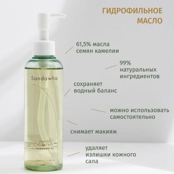 Гидрофильное масло Sandawha