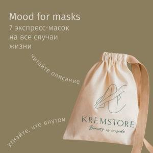 Набор масок Kremstore