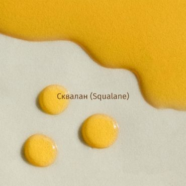 Сквалан (Squalane) в косметике