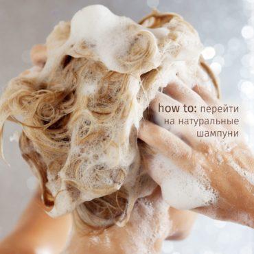 Что не так с натуральными шампунями